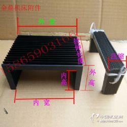风琴式机床防护罩导轨伸缩式防尘折布