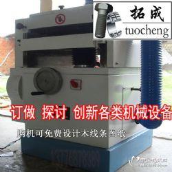 拓成TC木工机械高速单面压刨机木线机刨木机免费设计图纸售配件