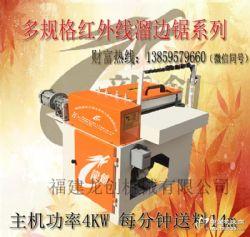 供应溜边锯清边机可装红外线送料速度快修切精度高