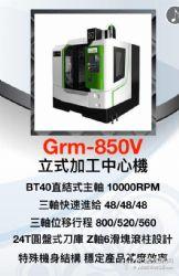 供应立式加工中心(5成出货,半年免息)