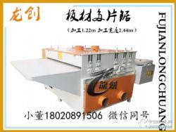 板材多片锯 复合板 密度板 胶合板 板材分条锯 裁板锯
