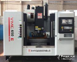 VMC650加工中心,模具行业首选。