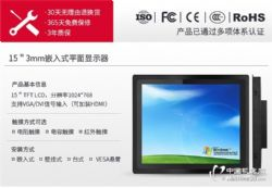 供应15寸工业显示器 嵌入式3mm超薄面框