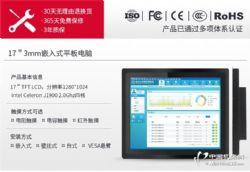 供应工业一体机,纯平10mm面板支持桌面或嵌入式