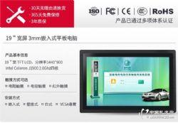 供应工业安卓平板一体机3mm嵌入式超博款