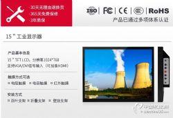 供应15寸工控显示器 钣金材质 易发国际官网级显示器 适用于恶劣环境