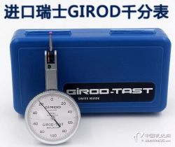 瑞士Girod杠杆千分表GT-1453精度0.001现货