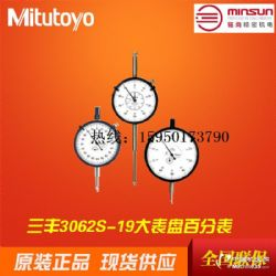 供应指针式千分表3062S-19 日本三丰Mitutoyo量
