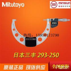 三丰量具数显外径千分尺mitutoyo三丰MDC-300