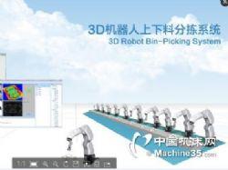 工業分揀 包裝食品視覺分揀系統 機械手視覺定位分揀