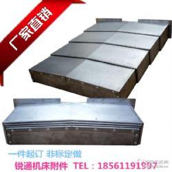 供应机床钢板式导轨防护罩