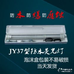 JY37型防水荧光灯 LED机床工作灯厂家直销
