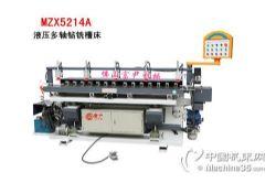 MZX-5214液压多轴钻铣槽机