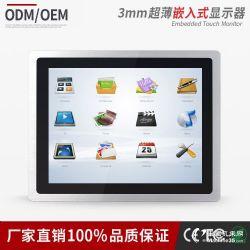 供应15寸3MM超薄电阻触摸屏嵌入式铝合金纯平工业显示器