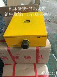 供应SK精密数控机床垫铁|采用先进技术|品质保证