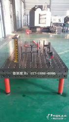 三维柔性焊接平台 生产厂家 售后保障