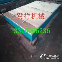 供应1000*2000铸铁平板 普通铸铁平台