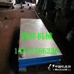 供应1500*2000铸铁平板