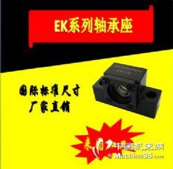 EK20/EF20螺杆支撑座滚珠丝杠轴承座黑色固定侧国产现货价格