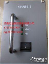 PW703/XP251-1浙大中控电源单体