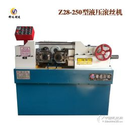 250型全自动滚丝机 液压螺纹滚丝机厂家直销价格优惠