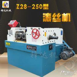 供应250型液压滚丝机 全自动直螺纹滚丝机厂家直销 价格优惠