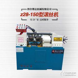 供应全自动液压150型滚丝机 螺纹加工机床