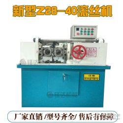 供应两轴全自动滚丝机 40型梯形螺纹滚丝机厂家