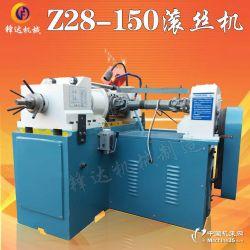 Z28-150滚丝机 液压螺纹滚丝机加厚铸铁机身经久耐用