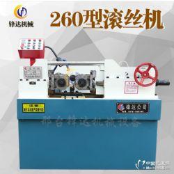 260型两轴液压钢筋滚丝机全自动直螺纹滚丝机滚牙机价格优