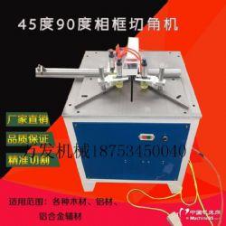 供应相框切角机铝材辅材切割机