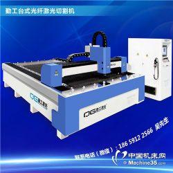 光纤金属数控激光切割机