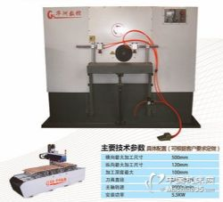 数控打卯机hg-02加工各种类型榫眼