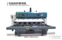 華洲木工數控機械雕刻機