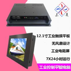 东凌工控低功耗高性能8.4寸工业平板电脑触摸屏显示器