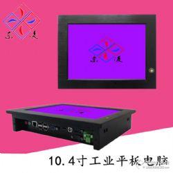 点餐机POS机全新设计低功耗10.4寸工业平板电脑LINUX