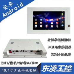 壁挂嵌入式计算机多串口10..1寸安卓工业平板电脑触控一体机