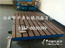 供应铸铁平板、铸铁平台、焊接平台、检验平台、铸铁T型槽工作台