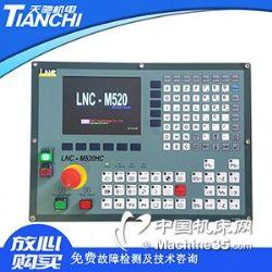 寶元數控系統LNC-M520H維修,寶元系統低價維修