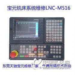 供应专业维修宝元数控系统LNC-M516主机Z轴报警