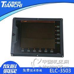 供应二手宝元系统主机ELC-3503,数控系统显示主机