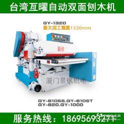 台湾亙曜自动双面刨木机GY-610S 亙曜双面压刨