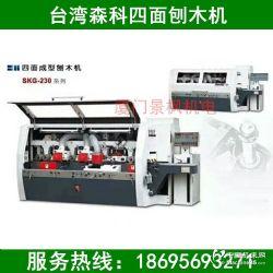 臺灣森科重型四面刨木機SKG-200木工刨床