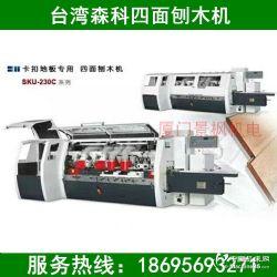 台湾森科SKU-230C系列 四面刨木机 卡扣地板专用