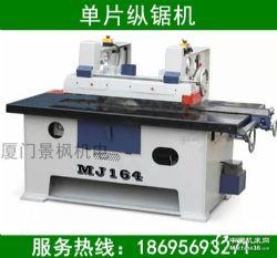 单片纵锯机MJ163/MJ164下单片纵切修边锯
