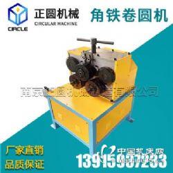 供应电动卷圆机