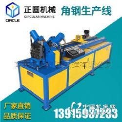 供应数控角钢生产线