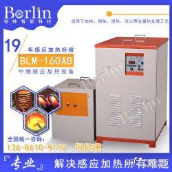 铂林160KW中频感应加热电源厂家直销省去中间环节