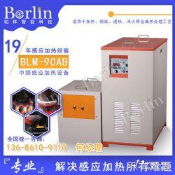 鉑林90KW中頻加熱設備具有多種顯示功能占地不足1平方米