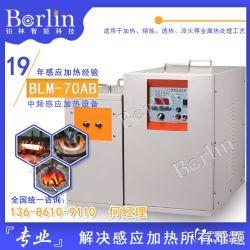 鉑林70KW中頻電爐全固態IGBT變頻功能調節,質量有保證